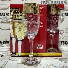 """Фужер для шампанского Гусь-Хрустальный """"Барокко"""" 190 мл, стекло, в упаковке 6 шт"""