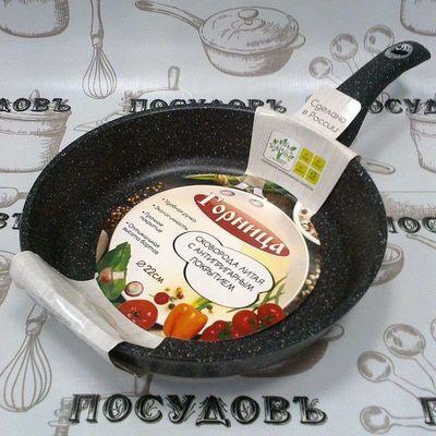 Литая алюминиевая сковорода Горница с2251аг 22 см гранитное покрытие