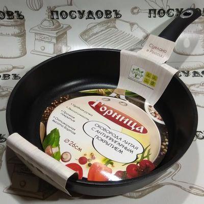Литая алюминиевая сковорода Горница с2651а 26 см антипригарное покрытие