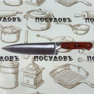 "Нож поварской KING Hoff KH-3440 8"" ручка Pakka Wood"