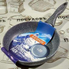 Scovo Stone Pan ST-001 алюминиевая сковорода 20 см мраморное покрытие
