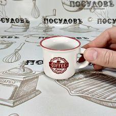 Lefard 260-347 чашка для эспрессо белая с декорированной надписью, фарфор, 75 мл, Китай, без упаковки 1 шт.