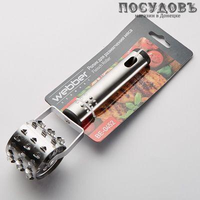 Webber BE-0452 ролик для мяса сталь нержавеющая