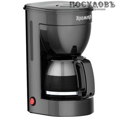 Яромир ЯР-552 кофеварка капельная, 650 Вт, 750 мл, цвет черный