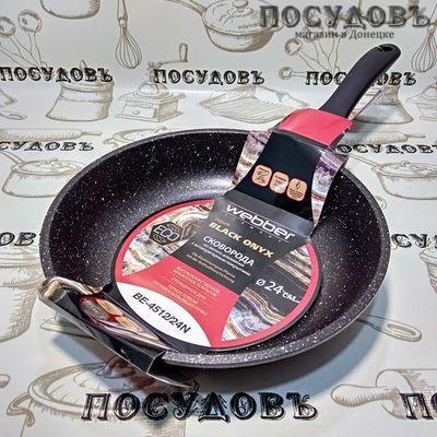 Webber BLACK ONYX BE-4512/24N сковорода Ø240×55 мм, алюминий литой, мраморное антипригарное покрытие