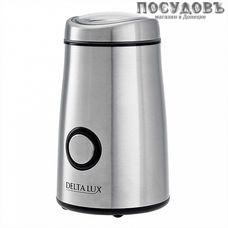 Delta Lux DE-2200 кофемолка электрическая, 250 Вт, чаша из нержавеющей стали