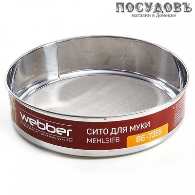 Webber BE-7355 сито для муки, сталь нержавеющая, Ø210 мм