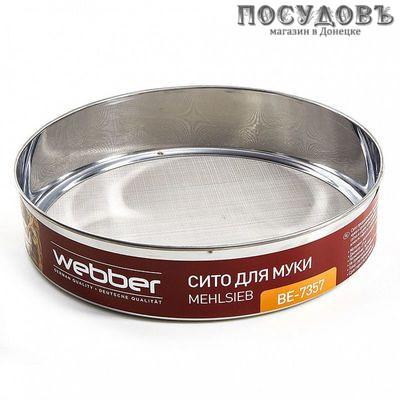 Webber BE-7357 сито для муки, сталь нержавеющая, Ø270 мм