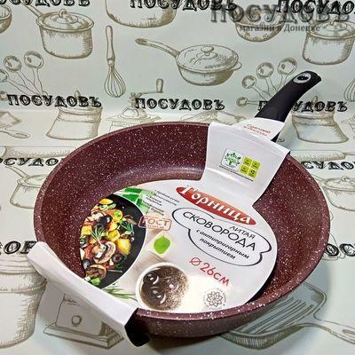 Горница с2651аш сковорода 260 мм, покрытие мраморное антипригарное