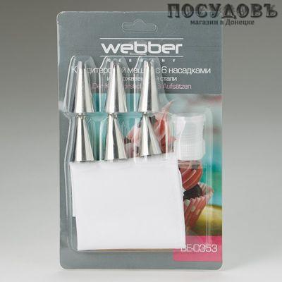 Webber BE-0353 тканевый мешок кондитерский с насадками из нержавеющей стали, 340×240 мм, цвет белый, Россия, на блистере 7 пр.