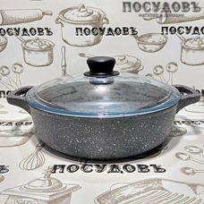 Горница ж2411тм жаровня с крышкой Ø240×70 мм, алюминий литой, мраморное антипригарное покрытие, Россия, в упаковке 2 предмета