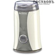 Centek CT-1350 кофемолка электрическая, 150 Вт, чаша пластиковая 50 г, цвет молочный