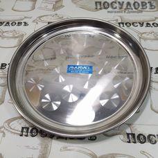 Marvel 162-30, круглый поднос, сталь нержавеющая, Ø300 мм, Индия, без упаковки 1 шт.