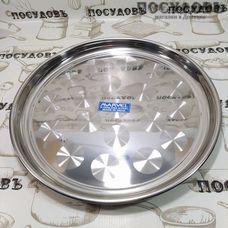 Marvel 162-35, круглый поднос, сталь нержавеющая, Ø350 мм, Индия, без упаковки 1 шт.