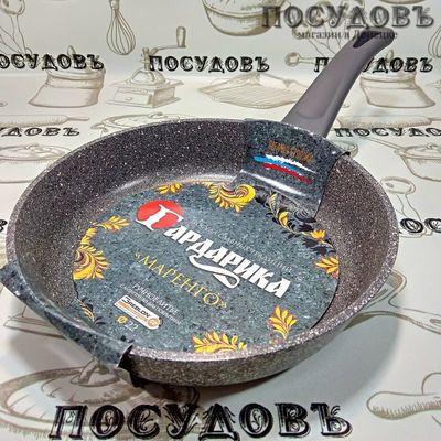 Гардарика 1022-08 сковорода 220 мм, покрытие мраморное антипригарное