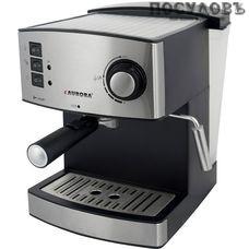 Aurora AU-414 кофеварка рожковая, 850 Вт, 15 бар, 1200 мл, цвет металлик с черным