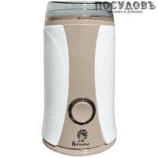 Василиса K1-160 кофемолка электрическая, 160 Вт, чаша пластиковая 65 г, цвет белый с бежевым