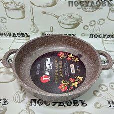 Гардарика Алтай 0924-07 жаровня Ø240×60 мм, алюминий литой, мраморное антипригарное покрытие Greblon C2+ (Германия)