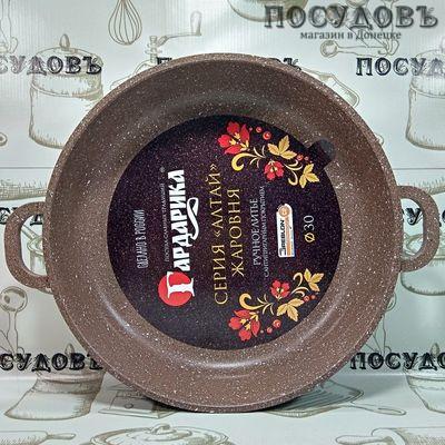 Гардарика 0930-07 жаровня 300 мм, покрытие мраморное антипригарное