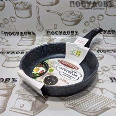 Горница с2051аг сковорода без крышки Ø200×51 мм, алюминий литой, мраморное антипригарное покрытие, Россия, без упаковки 1 шт