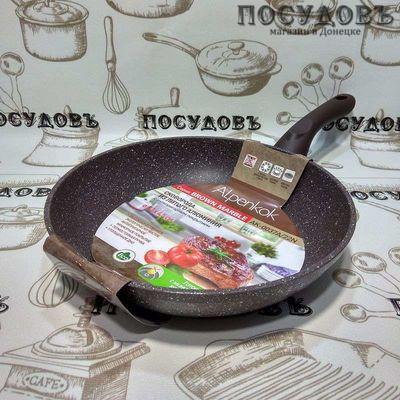 Alpenkok Brown Marble AK-0037A/22N сковорода без крышки, 220×45 мм, алюминий литой, покрытие мраморное антипригарное