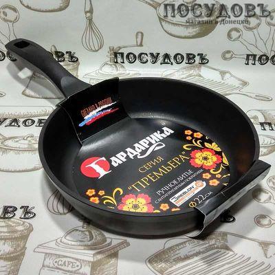 Гардарика 1222-03 сковорода литой алюминий 220 мм