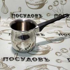 WORLDFA 71428-12, турка, 350 мл, сталь нержавеющая, пластиковая ручка, Россия, без упаковки 1 шт